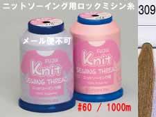 ニットソーイング用 ロックミシン糸 col.309