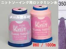 ニットソーイング用 ロックミシン糸 col.350