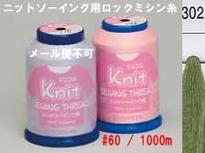 ニットソーイング用 ロックミシン糸 col.302