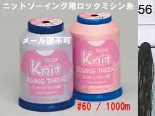 ニットソーイング用 ロックミシン糸 col.56