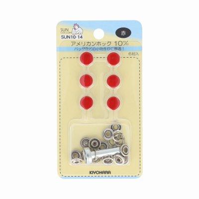 アメリカンホック 10mm 赤 サンコッコー 10-14