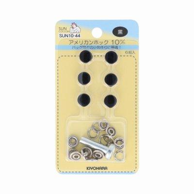 アメリカンホック 10mm 黒 サンコッコー SUN10-44