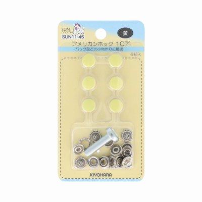 アメリカンホック 10mm 黄 サンコッコー SUN11-45