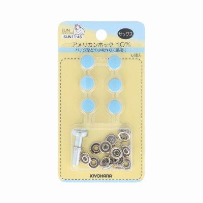 アメリカンホック 10mm サックス サンコッコー SUN11-46
