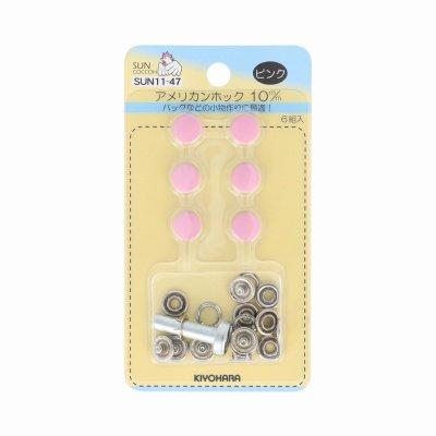 アメリカンホック 10mm ピンク サンコッコー SUN11-47