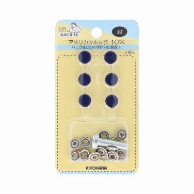 アメリカンホック 10mm 紺 サンコッコー SUN10-16