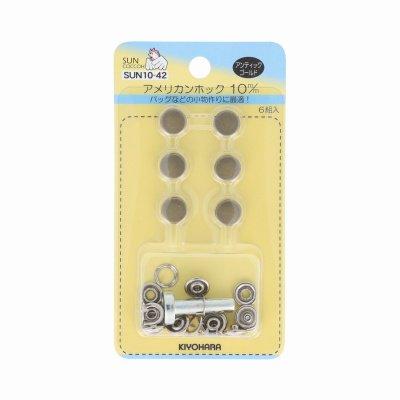 アメリカンホック 10mm アンティックゴールド サンコッコー SUN10-42