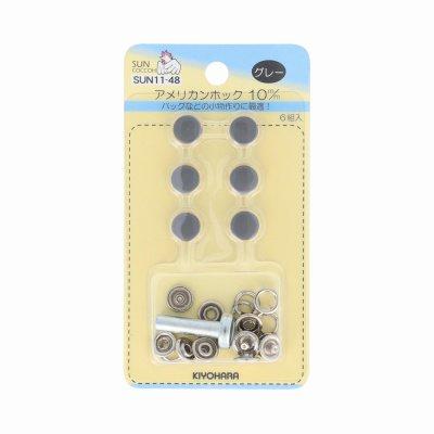 アメリカンホック 10mm グレー サンコッコー SUN11-48