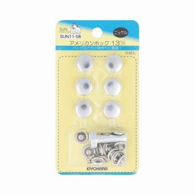 アメリカンホック 13mm 銀 サンコッコー SUN11-58