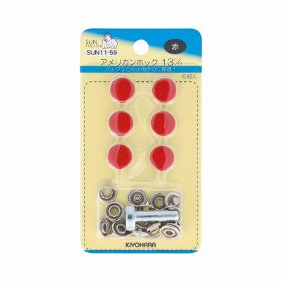 アメリカンホック 13mm 赤 サンコッコー SUN11-59