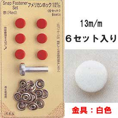 アメリカンホック 13mm 白 サンコッコー SUN11-60