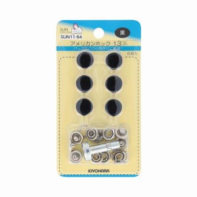 アメリカンホック 13mm 黒 サンコッコー SUN11-64