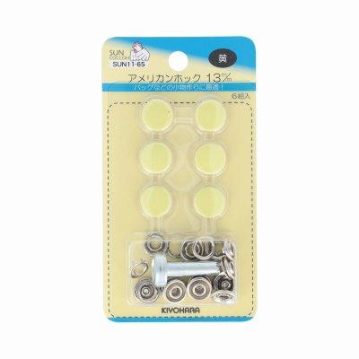 アメリカンホック 13mm 黄 サンコッコー SUN11-65