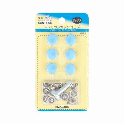 アメリカンホック 13mm サックス サンコッコー SUN11-66
