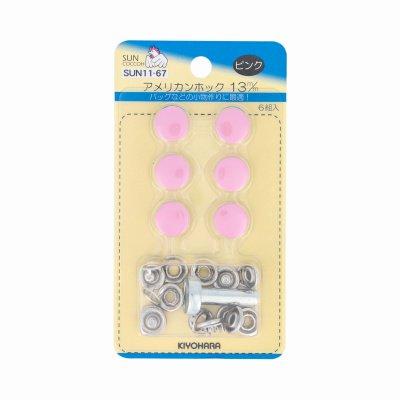 アメリカンホック 13mm ピンク サンコッコー SUN11-67