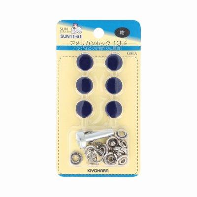 アメリカンホック 13mm 紺 サンコッコー SUN11-61