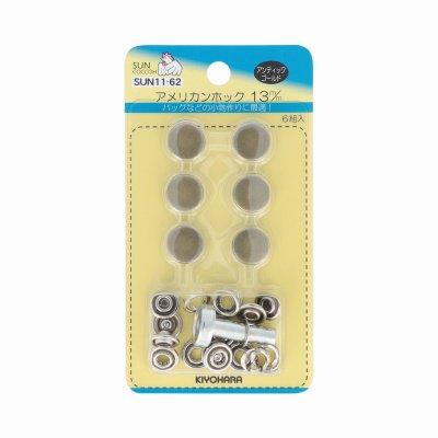 アメリカンホック 13mm アンティックゴールド サンコッコー SUN11-62