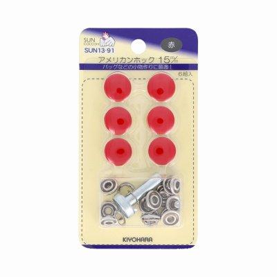 アメリカンホック 15mm 赤 サンコッコー SUN13-91