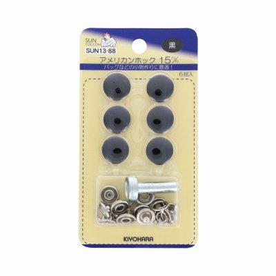 アメリカンホック 15mm 黒 サンコッコー SUN13-88