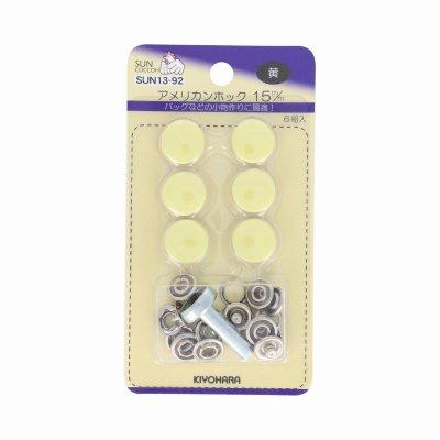 アメリカンホック 15mm 黄 サンコッコー SUN13-92