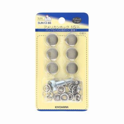 アメリカンホック 15mm アンティックゴールド サンコッコー SUN13-86