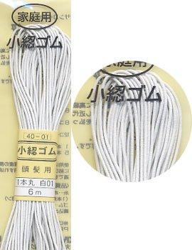 小綛ゴム 1本丸 白 6m サンコッコー 40-01