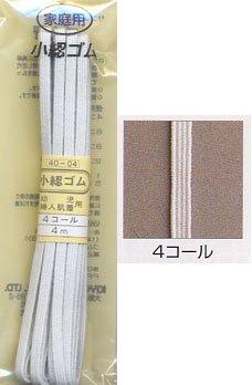 ■品切れ■ 小綛ゴム 4コール 白 4m サンコッコー 40-04