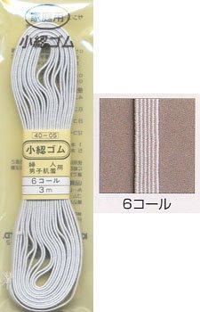 ■品切れ■ 小綛ゴム 6コール 白 3m サンコッコー 40-05