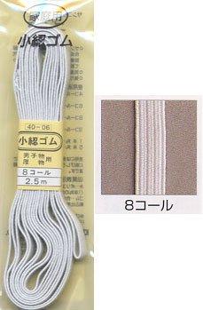 ■品切れ■ 小綛ゴム 8コール 白 2.5m サンコッコー 40-06