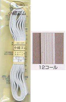 ■品切れ■ 小綛ゴム 12コール 白 2m サンコッコー 40-07