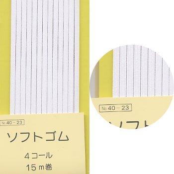 縫製・洋裁用 ソフトゴム 4コール 白 15m巻 サンコッコー 40-23
