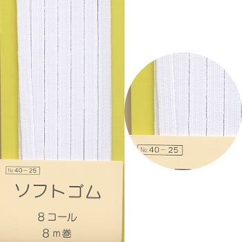 縫製・洋裁用 ソフトゴム 8コール白 8m巻 サンコッコー 40-25