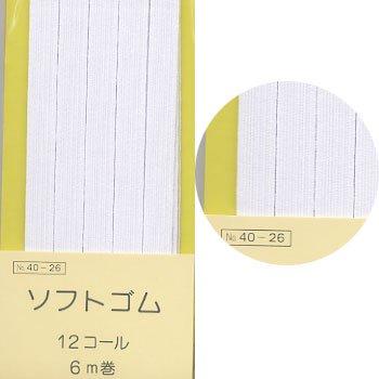 縫製・洋裁用 ソフトゴム 12コール白 6m巻 サンコッコー 40-26