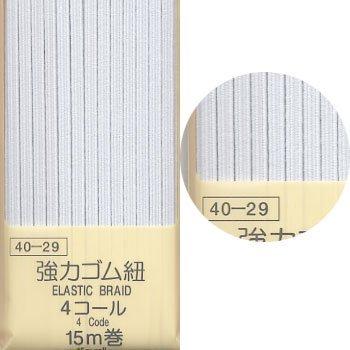 洋裁・裁縫用 強力ゴム紐 4コール白 15m巻 サンコッコー 40-29