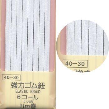 洋裁・縫製用 強力ゴム紐 6コール白 11m巻 サンコッコー 40-30