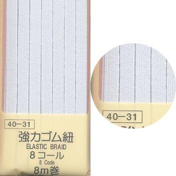 洋裁・縫製用 強力ゴム紐 8コール白 8m巻 サンコッコー 40-31