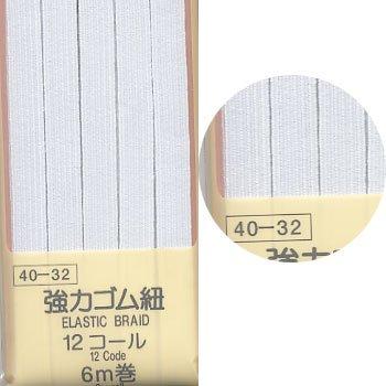 洋裁・縫製用 強力ゴム紐 12コール白 6m巻 サンコッコー 40-32