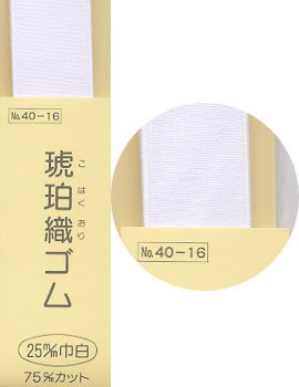 琥珀織ゴム 白 25mm巾x75cm サンコッコー 40-16