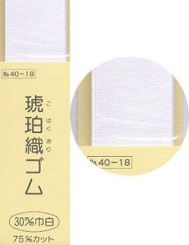 琥珀織ゴム 白 30mm巾x75cm サンコッコー 40-18