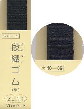 ■廃番■ 段織ゴム 黒 20mm巾x75cm サンコッコー 40-09