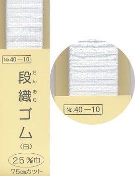 ■廃番■ 段織ゴム 白 25mm巾x75cm サンコッコー 40-10