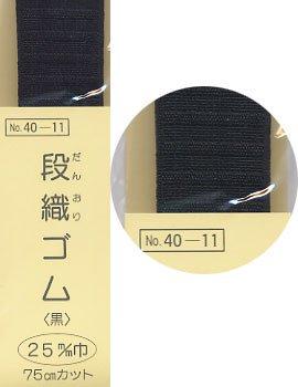 ■廃番■ 段織ゴム 黒 25mm巾x75cm サンコッコー 40-11