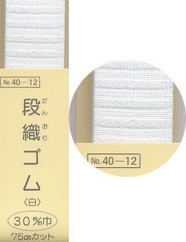 ■廃番■ 段織ゴム 白 30mm巾x75cm サンコッコー 40-12