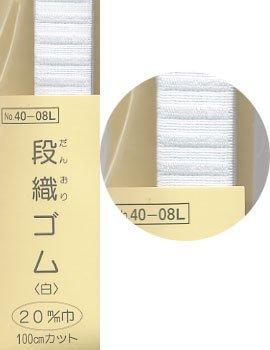段織ゴム 白 20mm幅x1M サンコッコー 40-08L