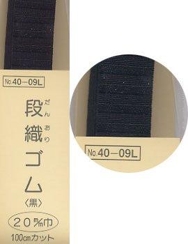 段織ゴム 黒 20mm幅x1M サンコッコー 40-09L