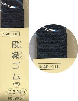 段織ゴム 黒 25mm幅x1M サンコッコー 40-11L
