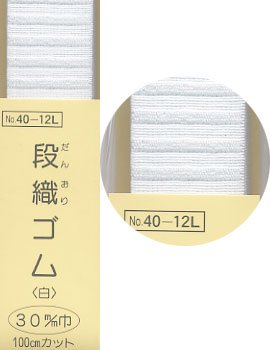 段織ゴム 白 30mm幅x1M サンコッコー 40-12L