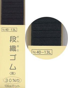 段織ゴム 黒 30mm幅x1M サンコッコー 40-13L
