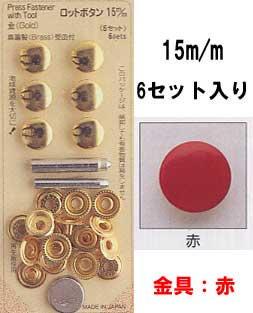 ■廃番■ ロットボタン 15mm 赤 サンコッコー 10-30