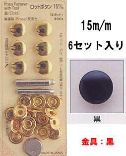 ■廃番■ ロットボタン 15mm 黒 サンコッコー 10-35
